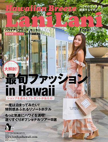 ハーバルラビットがフリーペーパー「LaniLani」に掲載されました