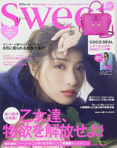 ハーバルラビットが雑誌「sweet 2017年9月号」に掲載されました