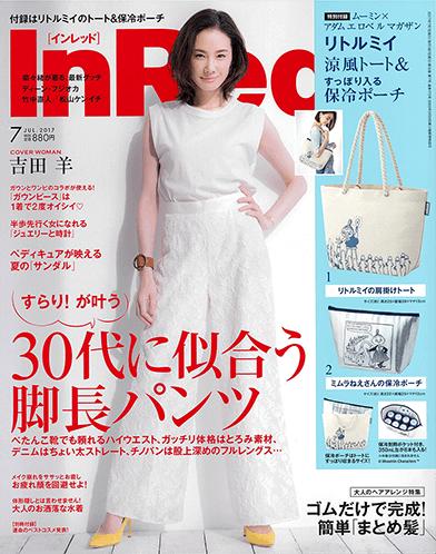 ハーバルラビットが雑誌「InRed(インレッド) 2017年7月号」に掲載されました