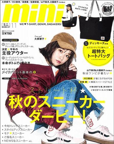 ハーバルラビットが雑誌「mini(ミニ) 2017年11月号」に掲載されました