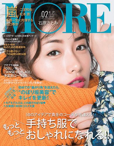 ハーバルラビットが雑誌「MORE(モア) 2018年2月号」に掲載されました