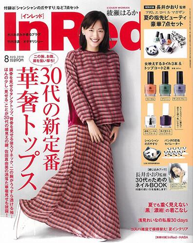 ハーバルラビットが雑誌「InRed(インレッド) 2018年8月号」に掲載されました