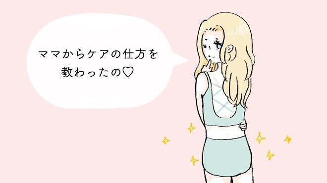 """日本人女性のデリケートゾーンは世界から見ると""""衝撃的""""!このまま放置すると黒ずみやシワシワが…"""