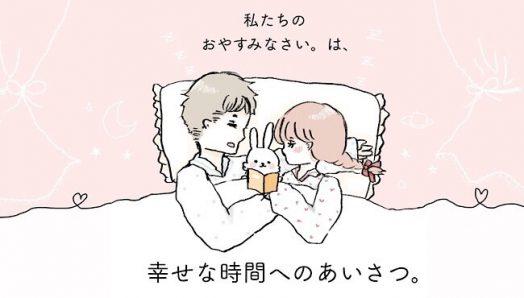 質のいい睡眠って?あなたの睡眠は大丈夫?